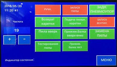 управление станком